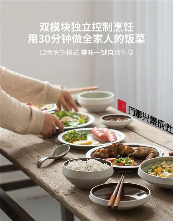 2021,万事兴带你向着健康幸福生活'厨'发!