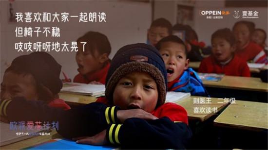 携手壹基金,欧派衣柜为孩子们的健康保驾护航