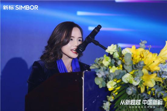 从新超越 中国新标 | 新标家居2021经销商峰会圆满成功!