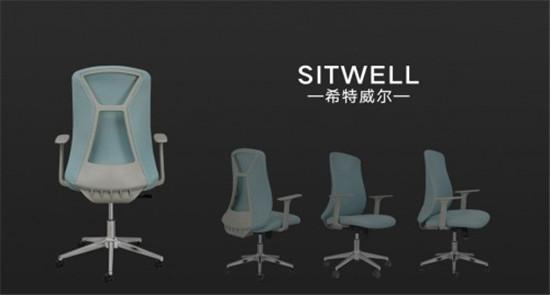 """SITWELL希特威尔"",座椅新升级,重塑办公品牌核心"