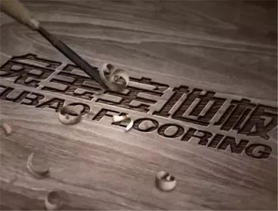 """兔宝宝地板,真""""芯""""实意的地板品牌"""