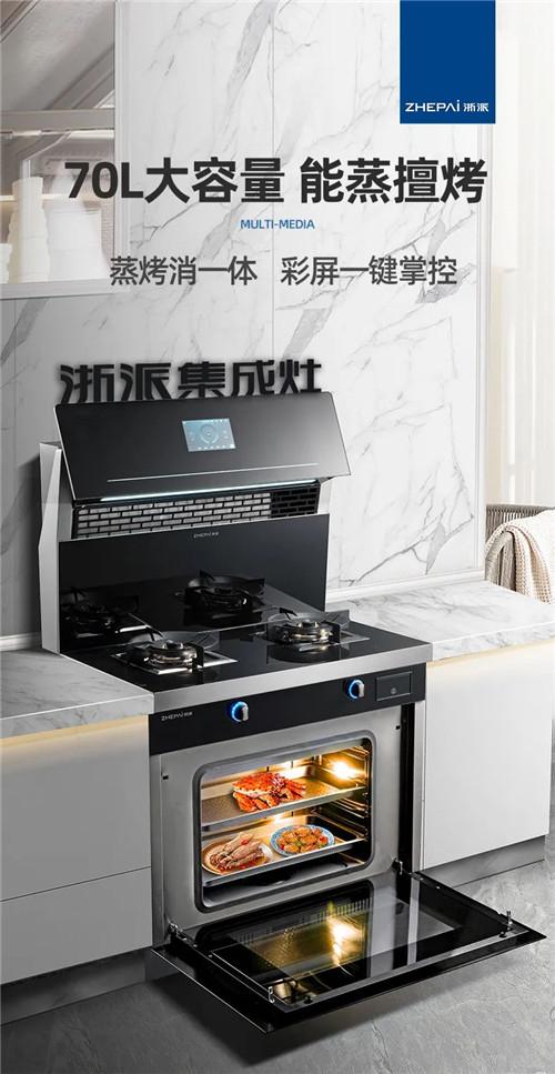 厨艺不够 装备来凑 浙派黑科技集成灶助你厨艺大升级
