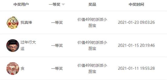 【领奖啦】浙派送礼中奖名单公布!快来看看是哪些幸运粉!