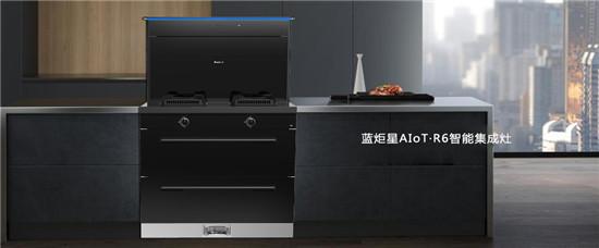 """开放式厨房的""""搭档""""---蓝炬星AIoT`R6智能集成灶"""