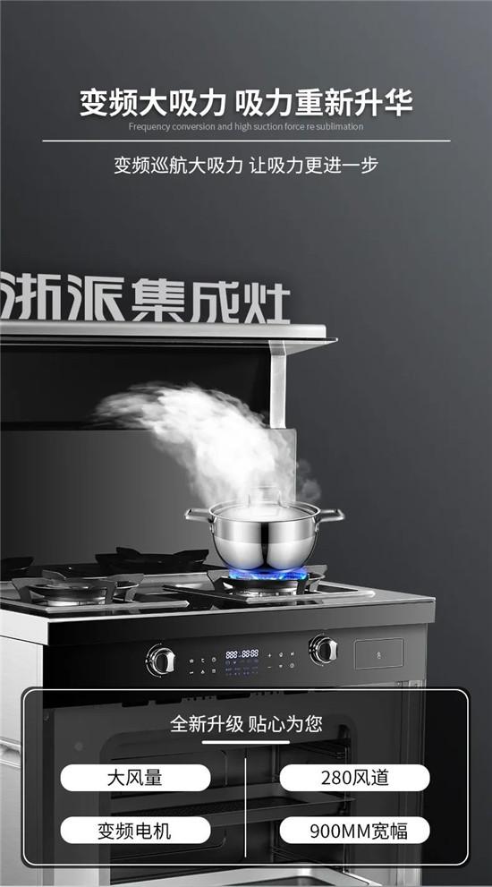"""告别你的""""厨房噩梦""""一台浙派热清洗集成灶就够"""