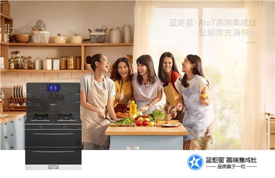 蓝炬星AIoT 集成灶重新定义新时代厨房! ——蓝炬星AIoT集成灶聚集智慧厨房战略科技力量