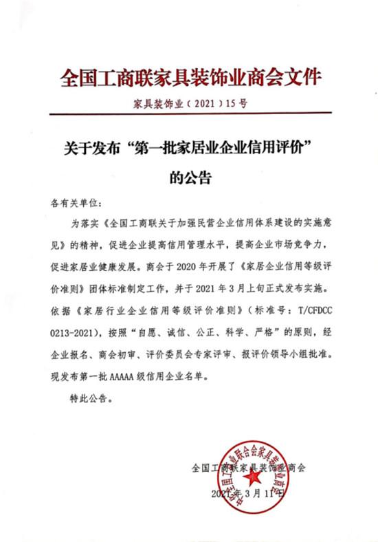 全国工商联家具装饰业商会发布首批中国家居业AAAAA级信用企业名单