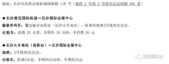 2021第十三届中部(长沙)建材博览会交通指引图暨吉美帮防水邀请函