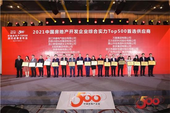 连续三年!万嘉集团荣获中国房地产TOP500供应商品牌