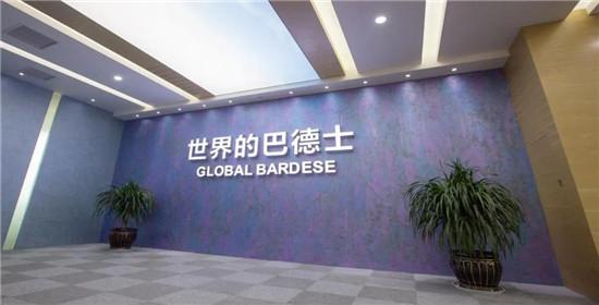 """权威认证!巴德士集团旗下179款产品入选""""中国绿色产品"""""""