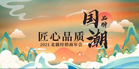 国潮品牌,匠心品质丨北疆2021年度经销商大会圆满收官