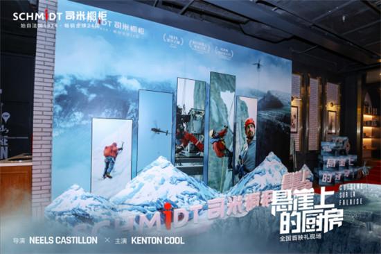法国司米橱柜《悬崖上的厨房》震撼上映,品牌公益计划同步全球发布