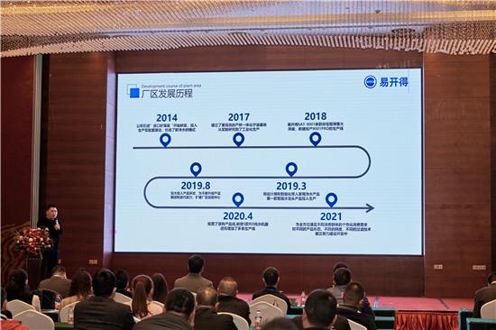 易开得 2021 首届中国区选商峰会盛大启动