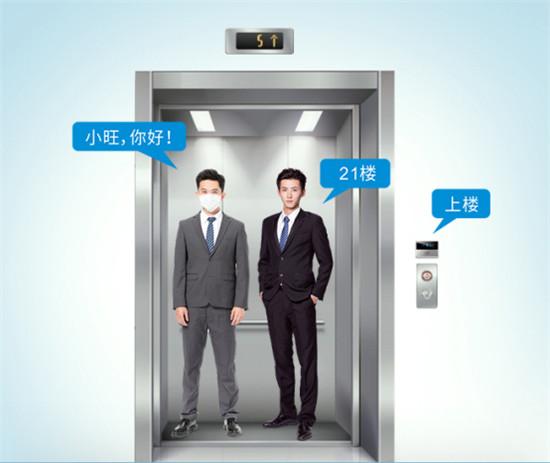 旺龙语音呼梯系统 非接触式智能声控乘梯