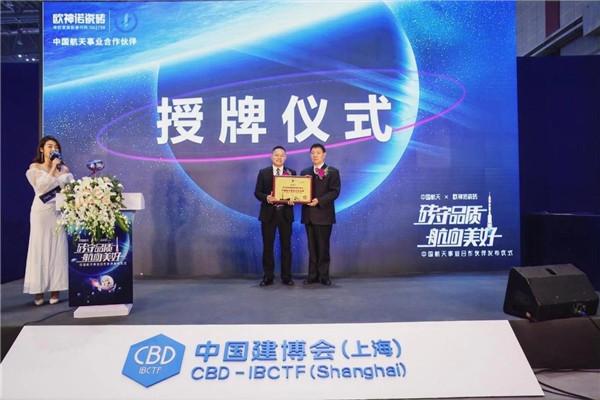 共逐航天梦,欧神诺瓷砖成为中国航天事业合作伙伴!