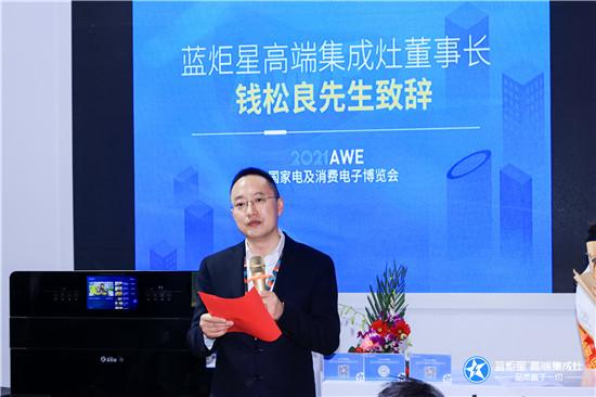 钱松良:蓝炬星AIoT高端集成灶做集成灶行业的特斯拉