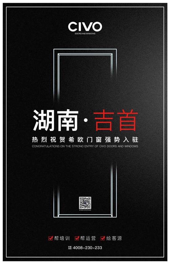 喜讯 | 祝贺湖南·吉首刘总成功加盟希欧门窗