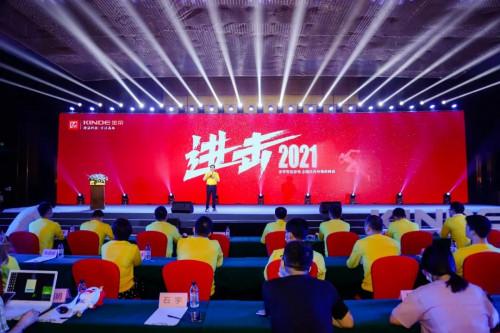 进击2021,金帝智能厨电全国经销商峰会圆满落幕