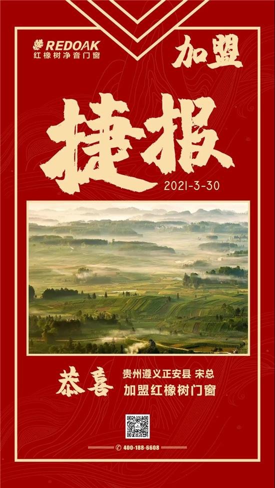 猛!热烈祝贺贵州遵义正安县宋总成功网签加盟红橡树门窗