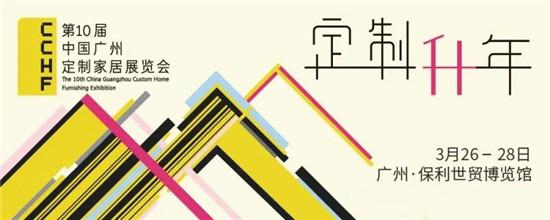 2021广州定制家居展|柏莱雅与您相约,体验时尚空间的踏春之旅
