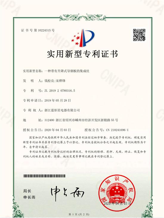 蓝炬星AIoT高端集成灶|超380项专利,凭科技创先立企