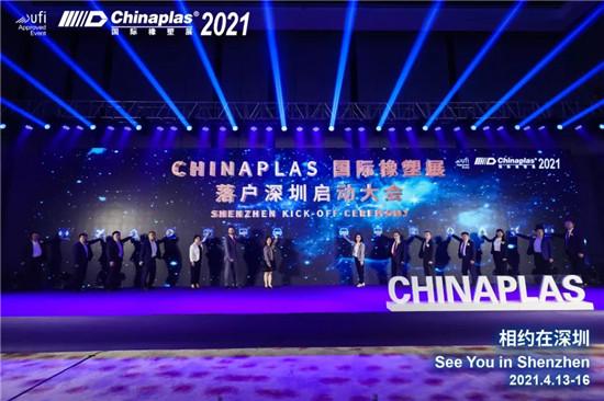 2021国际橡塑展,晋大展位诚邀莅临
