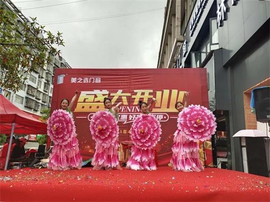 热烈祝贺 | 美之选门窗湖南怀化专卖店盛大开业!