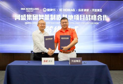 河盛集团携手4大知名品牌,联合打造工业4.0和智能化研产销基地