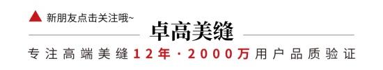 卓高美缝硬核露脸36届佛山世界陶博会,高端、豪华燃爆全场!