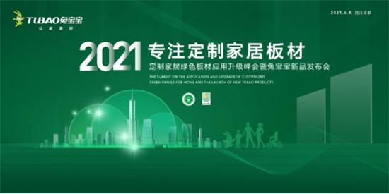 4月8日,兔宝宝定制家居绿色板材应用升级峰会预告