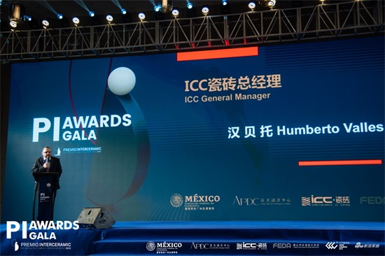 "ICC瓷砖承办""北美PI设计大奖""颁奖典礼首次落地中国,着力打造国际文化交流盛事"