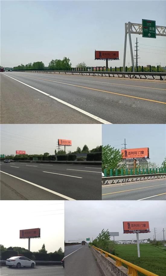 五一震慑霸屏!百利玛品牌广告掩盖江浙沪区域
