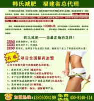 韩式减肥加盟费是多少 韩氏减肥加盟费多少