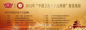 中国卫浴网官网 中国卫浴品牌有哪些一线品牌?