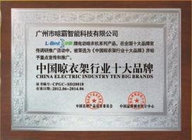 中国晾衣架加盟网 中国晾衣架十大品牌最新的