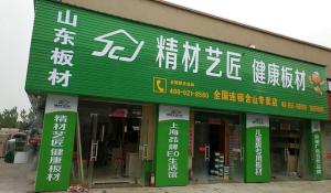 精材艺匠板材垃圾板材 为什么中国板材十大品牌精材艺匠板材比别人贵