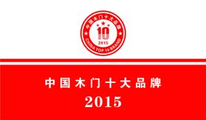 中国防水十强排行榜 中国十大断桥铝门窗品牌排行榜上有哪些
