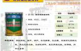 上海电厂锅炉炉管高温耐磨防腐涂料