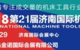 德迈传动参加2018第21届济南国际机床展览会