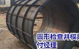 圆形检查井模具设计构造及使用