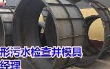污水检查井模具,圆形污水检查井模具厂