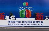 合胜防水把握中国-阿拉伯国家合作新机遇