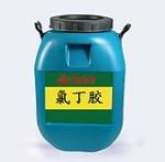 源头供应氯丁胶,氯丁胶防水涂料,氯丁胶多少钱,质优价廉品质保证