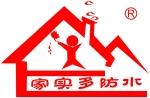 福建省防水厂家丨招商代理丨防水维修补漏丨家实多集团施工部