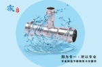 薄壁不锈钢水管,国家直饮水系统建设的新趋势