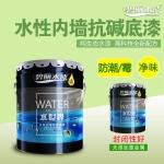 水世界水性内墙抗碱底漆18L 纯生态水漆 净味 防潮 防霉