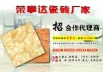 2018荣事达瓷砖厂家招直营店面,0元代理加盟