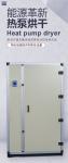 经销代理空气能热泵烘干机就找广东爱尼