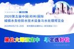 2020郑州国际城镇水务展强势启动 诚邀参展
