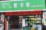 世丰管招商,中国管业十大品牌